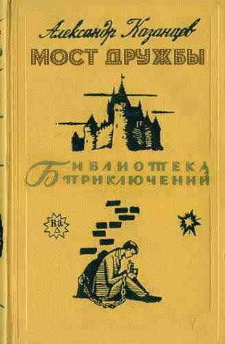 Александр Казанцев. Мост дружбы