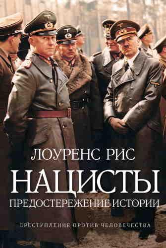 Лоуренс Рис. Нацисты. Предостережение истории