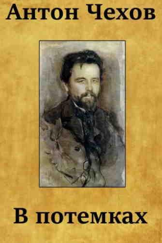 Антон Чехов. В потемках