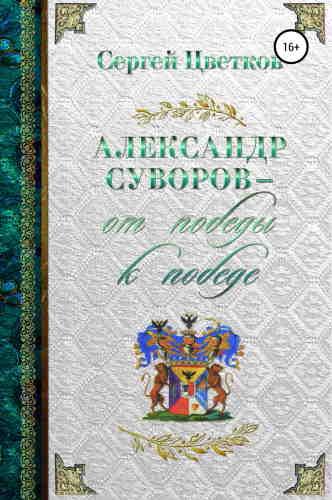 Сергей Цветков. Александр Суворов