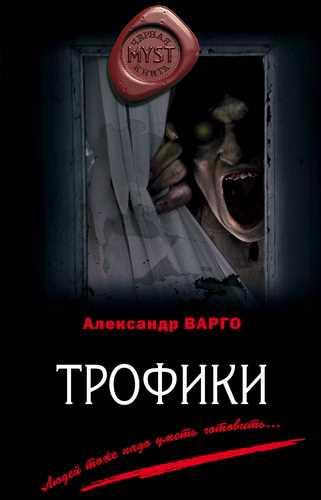 Александр Варго. Трофики