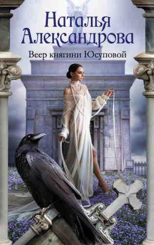 Наталья Александрова. Веер княгини Юсуповой