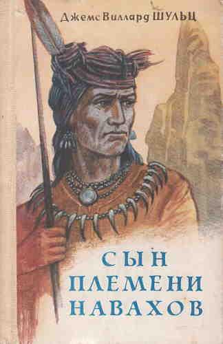 Джеймс Уиллард Шульц. Сын племени Навахов