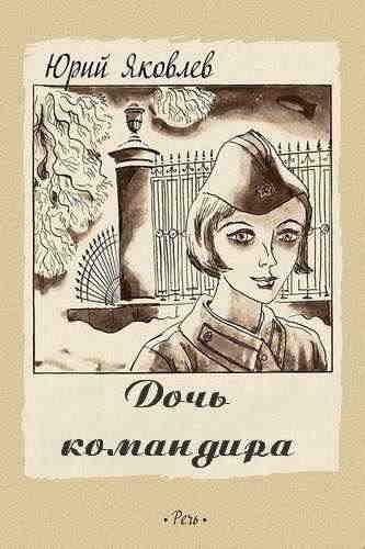 Юрий Яковлев. Дочь командира