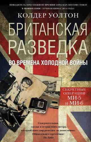 Колдер Уолтон. Британская разведка во времена холодной войны