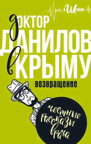 Андрей Шляхов. Доктор Данилов в Крыму. Возвращение