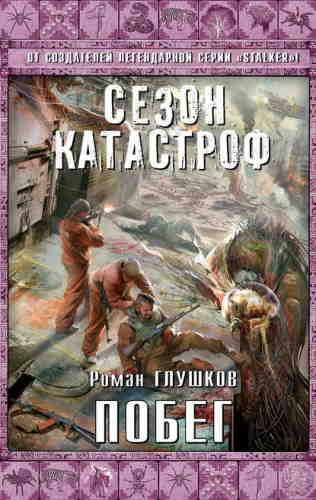 Роман Глушков. Побег