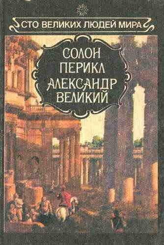 Великие люди мира. Солон, Перикл, Александр Великий