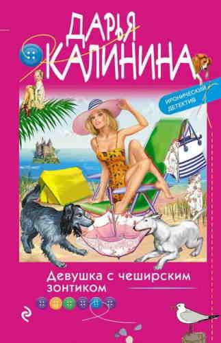 Дарья Калинина. Девушка с чеширским зонтиком