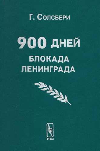 Гаррисон Солсбери. 900 дней. Блокада Ленинграда