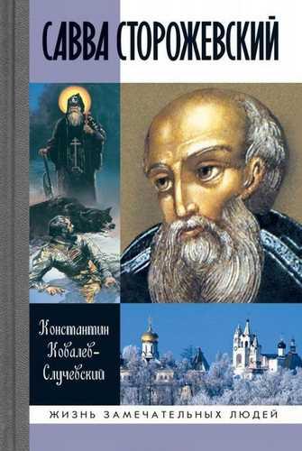 Константин Ковалев-Случевский. Савва Сторожевский