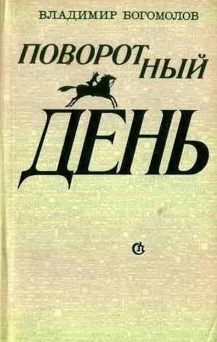 Владимир Богомолов. Поворотный день
