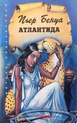 Пьер Бенуа. Атлантида