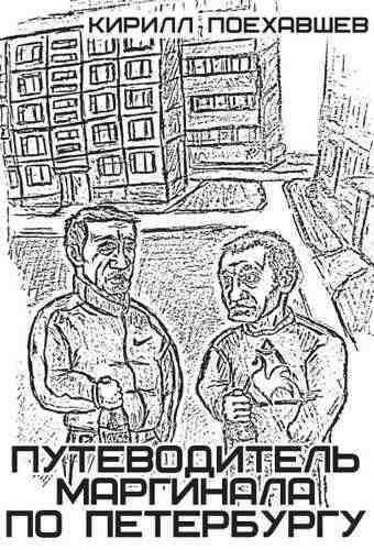 Кирилл Поехавшев. Маргинальный Петербург