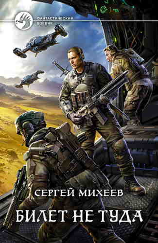 Сергей Михеев. Билет не туда