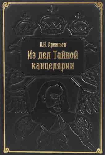 Александр Арсеньев. Из дел Тайной канцелярии