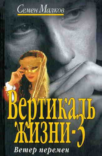 Семен Малков. Вертикаль жизни 3. Ветер перемен