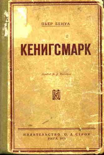 Пьер Бенуа. Кенигсмарк