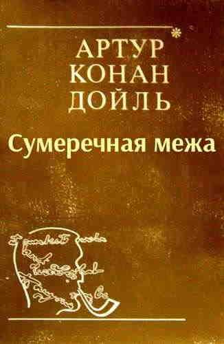 Артур Конан Дойль. Сумеречная межа (Сборник)
