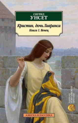 Сигрид Унсет. Кристин, дочь Лавранса 1. Венец