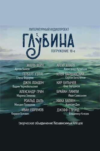 Литературный аудиопроект «Глубина». Выпуск 18