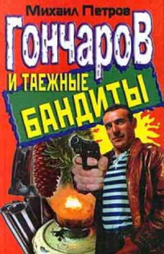 Михаил Петров. Гончаров и таежные бандиты