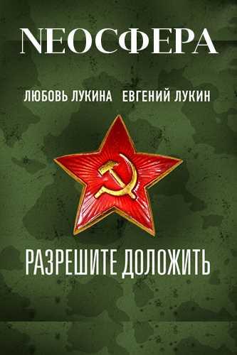 Евгений Лукин, Любовь Лукина. Разрешите доложить!