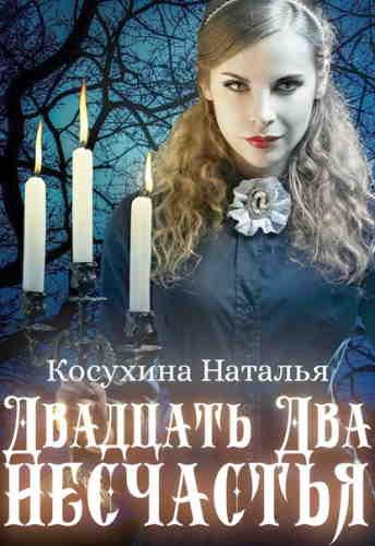 Наталья Косухина. Двадцать два несчастья