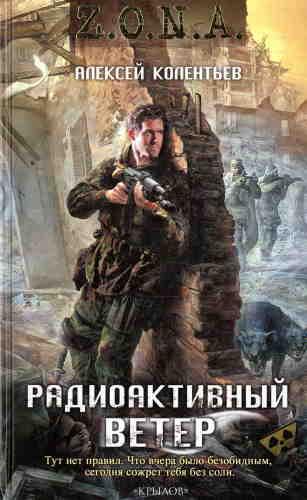 Алексей Колентьев. Радиоактивный ветер