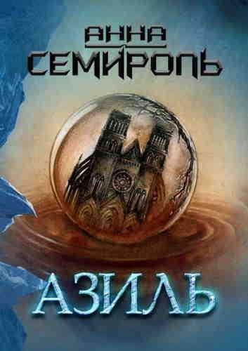 Анна Семироль. Азиль