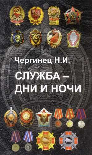 Николай Чергинец. Служба — дни и ночи