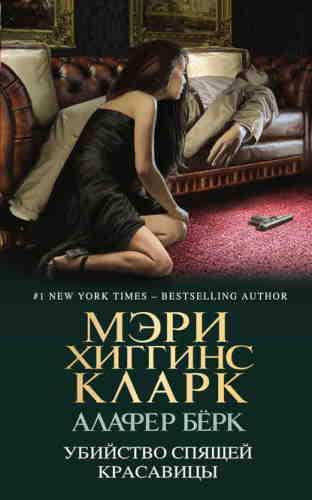 Мэри Хиггинс Кларк, Алафер Бёрк. Убийство спящей красавицы