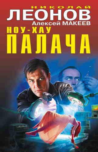 Николай Леонов, Алексей Макеев. Ноу-хау палача