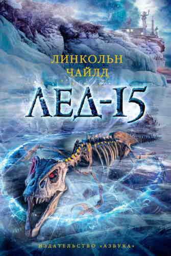 Линкольн Чайлд. Лёд-15