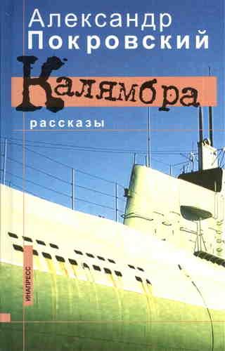 Александр Покровский. Калямбра